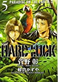 HARD LUCK 5 PARADISE ON THE EARTH-2 (ウィングス文庫)