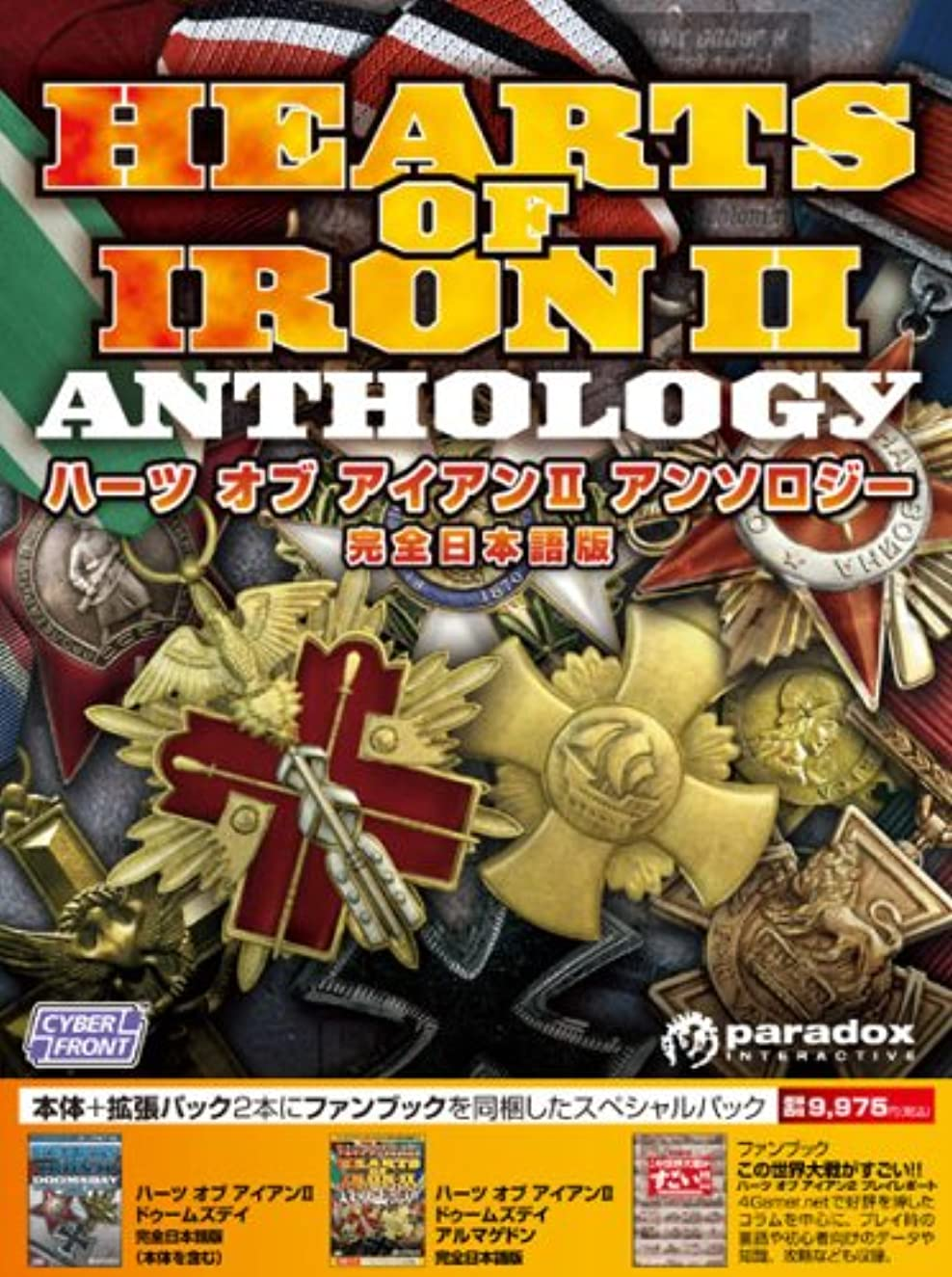 賢明な連続した教養があるハーツ オブ アイアンII アンソロジー 完全日本語版
