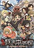 進撃!巨人中学校3[DVD]