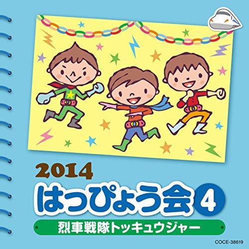 2014 はっぴょう会(4)~烈車戦隊トッキュウジャー~...