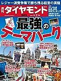 週刊ダイヤモンド 2014年8/16合併号 [雑誌]