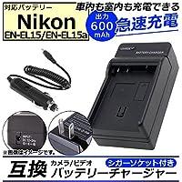 AP カメラ/ビデオ 互換 バッテリーチャージャー シガーソケット付き ニコン EN-EL15/EN-EL15a 急速充電 AP-UJ0046-NKEL15-SG