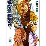 少年濡れやすく恋成りがたし (4) (Young ros〓 comics)