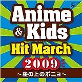 2009 アニメ&キッズ・ヒット・マーチ~崖の上のポニョ~