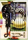 A感覚とV感覚 (河出文庫―稲垣足穂コレクション)