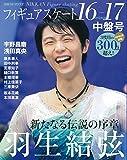 フィギュアスケート16-17シーズン中盤号 (日刊スポーツグラフ)
