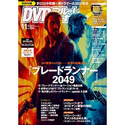 DVD&ブルーレイでーた 2017年11月号