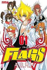 FLAGS(1) (ライバルKC) コミック