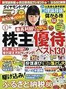ダイヤモンドZAI(ザイ) 2018年 01 月号 雑誌 (株主優待ベスト130 新理論株価で買う株)