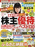 ダイヤモンドZAI(ザイ) 2018年 01 月号 [雑誌] (株主優待ベスト130&新理論株価で買う株)