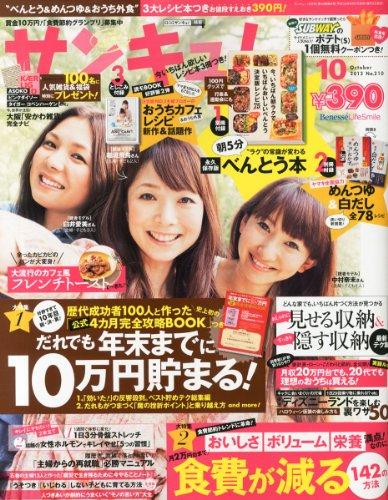 サンキュ! 2013年 10月号 [雑誌]の詳細を見る