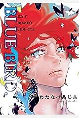 BLUE BIRD. D.S.P ROMEO SIDE SOL (ビーボーイデジタルコミックス) Kindle版