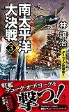 南太平洋大決戦(3) ダーウィン沖激突! (ヴィクトリーノベルス)