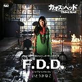 TVアニメ「CHAOS;HEAD」オープニングテーマ「F.D.D.」【通常盤】