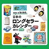 初見健一著『まだある。』 日本のロングセラーカレンダー2019 雑貨編 ([カレンダー])