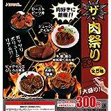 ザ?肉祭りBC [全5種セット(フルコンプ)]