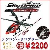 赤外線 2ch ラジコンヘリコプター  LEDライト搭載 SKY Drive (ブルー)