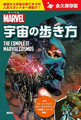 マーベル宇宙の歩き方 THE COMPLETE MARVEL COSMOS