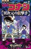 名探偵コナン 異次元の狙撃手(2) (少年サンデーコミックス)