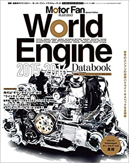 [三栄書房]のMotor Fan illustrated特別編集 World Engine Databook 2015 - 2016