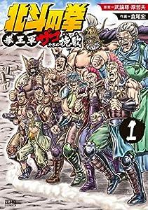 北斗の拳 拳王軍ザコたちの挽歌 1巻 表紙画像