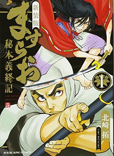 新装版 ますらお -秘本義経記- 1 (ヤングキングコミックス)
