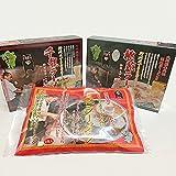 玉名ラーメン名店3店の詰合せセット(桃苑、大輪、千龍)