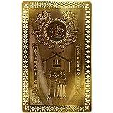 """高岛易断正统监制接班人 """" 的致富财符》卡尺寸的黄金财运提升卡一粒万倍的日子里特别财运祈祷已财运周边开运周边"""