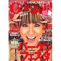Cawaii ! (カワイイ) 2007年 02月号 [雑誌]