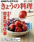 NHKテキストきょうの料理 2015年 06 月号 [雑誌]