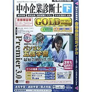 media5Premier3.0中小企業診断士GOLD 下