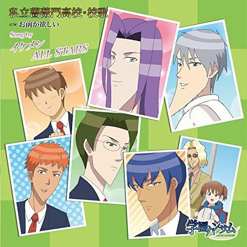 TVアニメ「学園ハンサム」劇中歌『私立薔薇門高校・校歌』(DVD付)