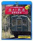 恋オト鉄道BD 能勢電鉄編 [Blu-ray]