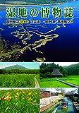 湿地の博物誌