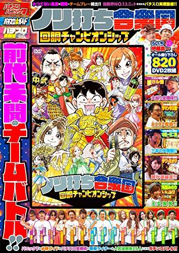 ノリ打ち合衆国 回胴チャンピオンシップ (<DVD>)