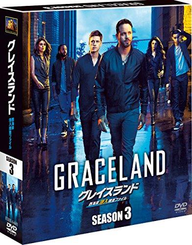 グレイスランド 西海岸潜入捜査ファイル シーズン3<SEASONSコンパクト・ボックス>[DVD]