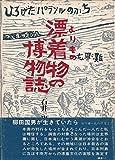 漂着物の博物誌 (1977年)
