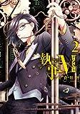 執事M 2巻 (IDコミックス ZERO-SUMコミックス)