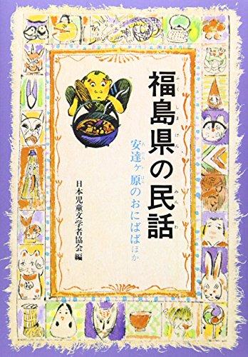 福島県の民話—安達ケ原のおにばばほか (県別ふるさとの民話 (10))