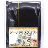 Goods marche チョコシール用 コレクション ファイル ケース B5サイズ (ブラック)