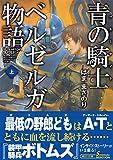 青の騎士ベルゼルガ物語 上 (朝日文庫)