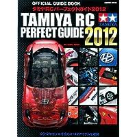 タミヤRCパーフェクトガイド 2012―オフィシャルガイドブック (Gakken Mook)