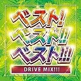 ベスト!ベスト!!ベスト!!! DRIVE MIX!!!
