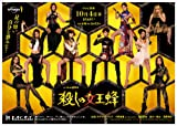 「殺しの女王蜂 DVD BOX[TDV-24100D][DVD]」