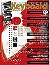 Keyboard magazine (キーボード マガジン) 2018年1月号 WINTER (CD ビンテージ シンセサイザー カレンダー付) 雑誌