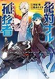 絶対ナル孤独者3 (電撃コミックスNEXT)