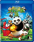 カンフー・パンダ3[Blu-ray/ブルーレイ]
