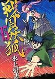 戦国妖狐 13 (コミックブレイド)