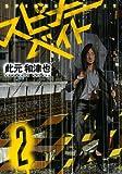 スピナーベイト 2 (バーズコミックス)