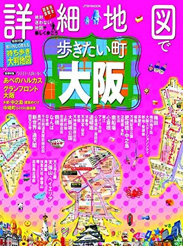 詳細地図で歩きたい町 大阪 (JTBのムック)
